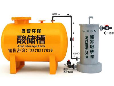 泛普盐酸储罐酸雾吸收器图
